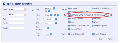 Search menu with Express Shinkansens selected